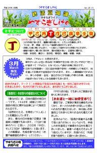 終活豆知識「やすらぎLife」(1.4.P)<第19号